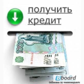 Проверка кредитной истории для получения кредита