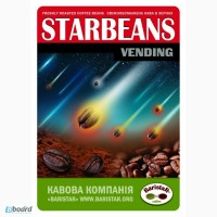 Кофе обжаренный в зернах StarbeanS-VENDING: 15% Арабики, 85% Робусты
