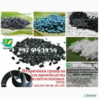Производство вторичной гранулы полиэтилен низкого давления аналог 273, 276, 277, 278