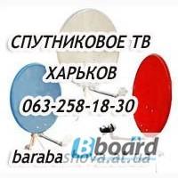 Купить спутниковое тв в Харькове, Холодная Гора, Песочин, Люботин
