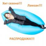 Надувной лежак Lezhak - Light шезлонг ламзак биван ОПТОВАЯ ЦЕНА