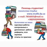 Курсовые работы на заказ в Киеве