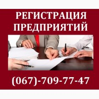 Регистрация предприятий. Регистрация ООО, регистрация ФОП Одесса. Юридическая регистрация