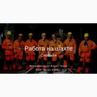 Шахтер подземный - горнодобытчик в Словакию