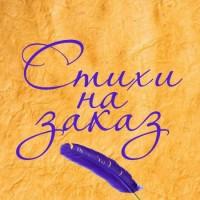 Пишу стихи на заказ Украина, поздравления на заказ Одесса