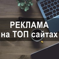 Реклама на 200 Т0П-медиа сайтах Украины. Все peгионы