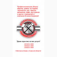 Киев уборка квартир – КлинингСервисез