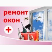 Недорогой ремонт и регулировка окон и дверей.Без выходных