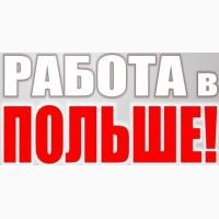 Workbalance – Работа в ПОЛЬШЕ СЛЕСАРЬ, Легально, БЕСПЛАТНОЕ Трудоустройство Польша