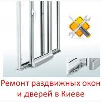 Ремонт раздвижных окон и дверей в Киеве