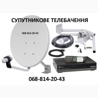 Супутникові антени купити Тернопіль