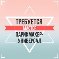 Ул. Якова Бреуса. Требуется парикмахер
