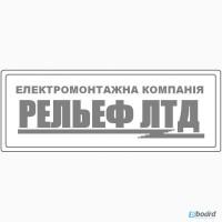 Электромонтажные работы.Самая низкая цена в Киеве