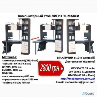 Стол компьютерный Лиситея-МАКСИ