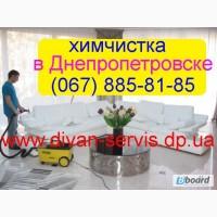 Химчистка мягкой мебели и ковров в Днепре