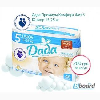 Памперсы Dada Premium Comfort Fit Юниор 5 15-25 кг 46шт/уп оптом