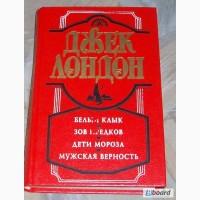 Джек Лондон 2 тома