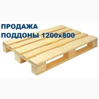 Купить поддоны деревянные, Европоддоны 1200х800