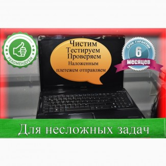 Бу Ноутбуки из европы с Гарантией, по Наложенному платежу со Скидкой