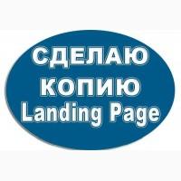 Сделаю копию Landing Page от 500 грн