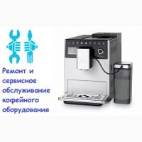 Сервисный ремонт кофемашин. Киев