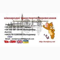 Доставка посылок а также перевозка пассажиров Украина Англия Украина