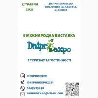 II Міжнародна виставка «DniproExpo'2021»