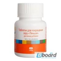 Витамины для улучшения зрения «Тяньши»