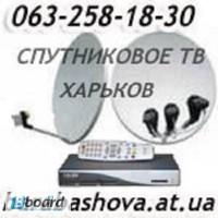 Установить спутниковую антенну в Харькове
