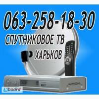 Спутниковое телевидение Харьков купить спутниковую антенну в Харькове установка цена