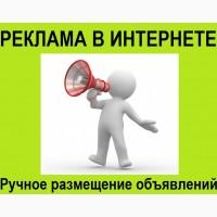 Реклама на досках объявлений Киев. Услуга – Размещение объявлений в интернете