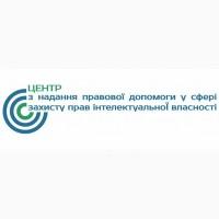 ЦЕНТР з надання правової допомоги у сфері захисту прав інтелектуальної власності