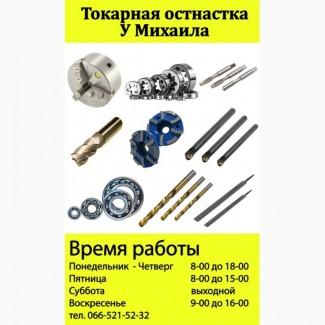 Продаем и Закупаем металлообрабатывающий инструмент