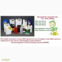 Закупаем полигонные отходы пластмасс навалом без сортировки ПС, ПНД, ПП