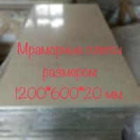 Мраморные слябы и мраморная плитка недорого, распродажа Киев