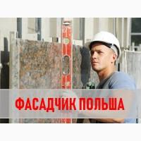 Фасадчик. Будівельник ПОЛЬША зп 3200-4500 злотих. Робота у Варшаві для УКРАЇНЦІВ