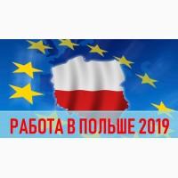 РОБОТА в Польше 2019 | Высокие Заработные Платы | WorkBalance
