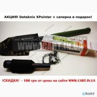 Пинпоинтер Детекникс Хпоинтер (Deteknix XPointer) Металлоискатель Скидки Подарки