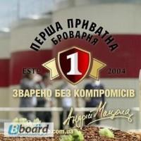 Пиво в КЕГах Перша приватна броварня и Радомышль в полном ассортименте