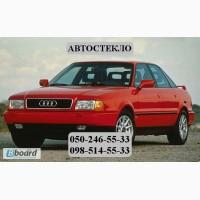 Автостекла, Автостекло, Лобовое стекло Ауди 90 Audi 90
