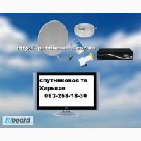 Установка спутниковой антенны в Харькове