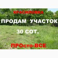 1.2. Красиловка - продам участок 30сот