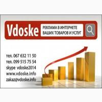 Размещение на ТОП досках Украины вручную