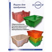 Ящики для овощей мяса рыбы молока фруктов ягод