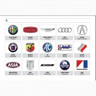 Уникальный журнал-каталог «Логотипы автомобилей мира»