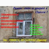 Ремонт пластиковых окон в Одессе. Консультация специалиста