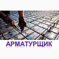 Работа АРМАТУРЩИК, работа в Польше на производстве, заводы в Польше вакансии