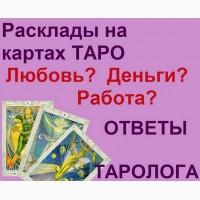 Услуги гадалка Гадание на картах Таро прогноз события Украина и все страны