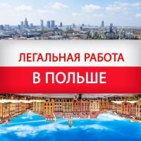 Работа в Польше, Тыхы, Катовице, пластиковые изделия