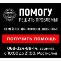 Услуга экстрасенса, услуги экстрасенса Киев
